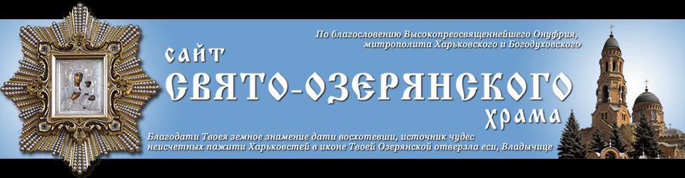 Сайт Свято-Озерянского храма