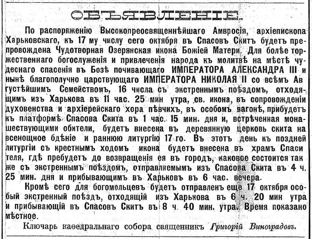 Объявление в газете «Южный Край» от 16-го октября 1896 г.