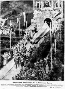 Император Александр III в Спасовом скиту